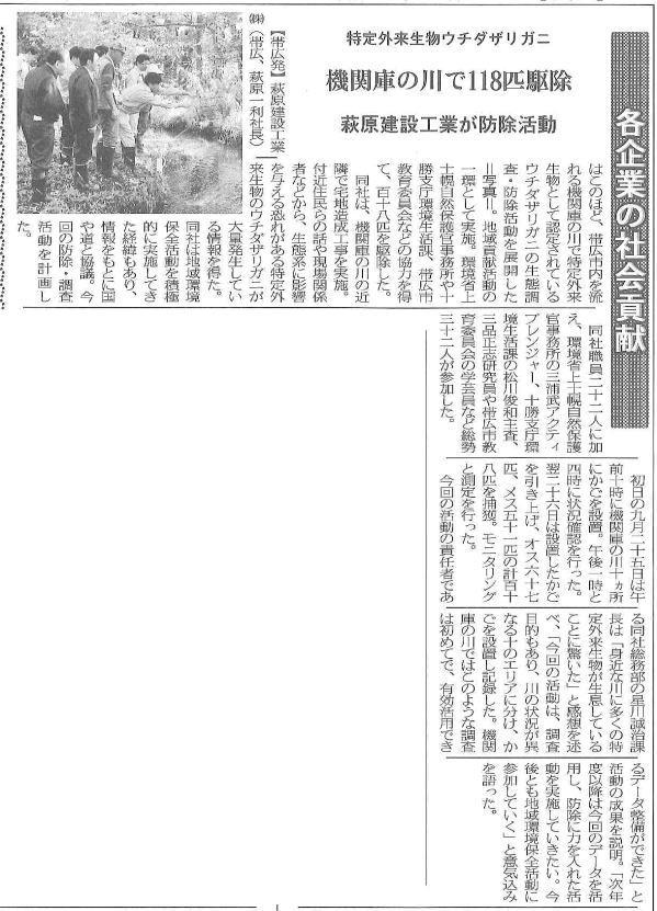 機関庫の川 ウチダザリガニ駆除活動(新聞掲載)