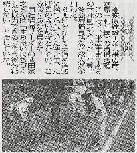 4/26 十勝毎日新聞