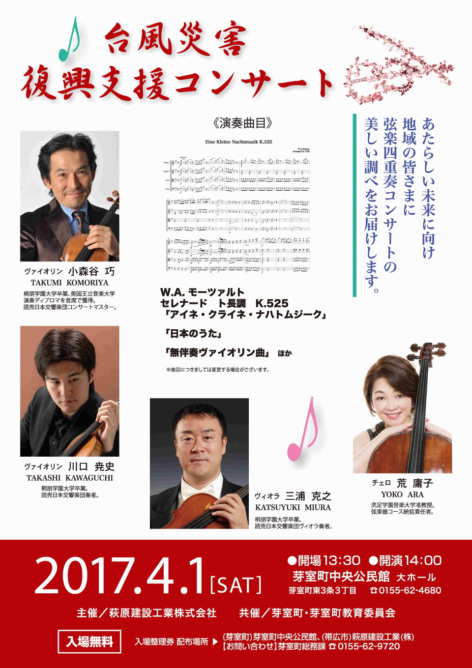 台風被害復興支援コンサート