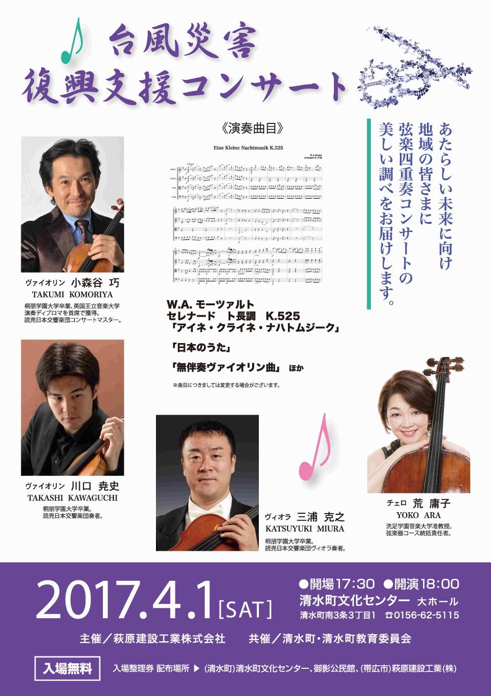 清水復興支援コンサート