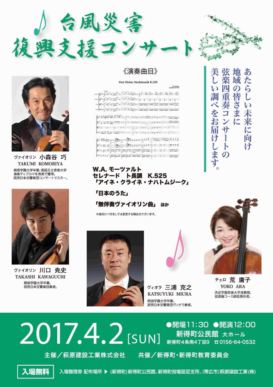 新得復興支援コンサート